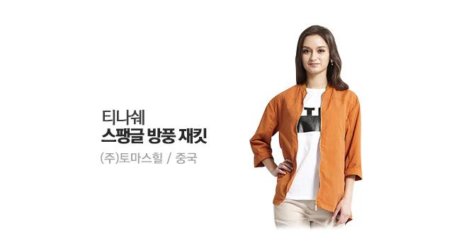 티나쉐 스팽글 방풍 재킷