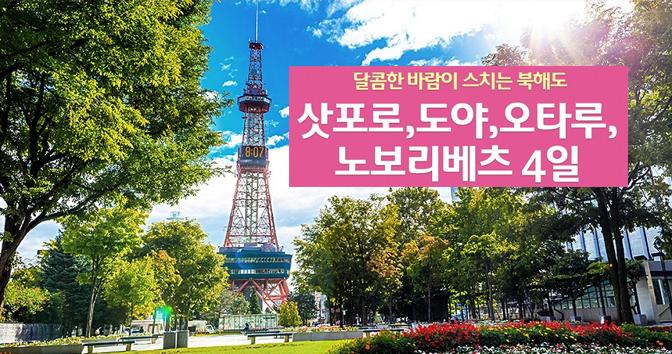 [오타루 운하크루즈+온천호텔 2박] 북해도 3박 4일