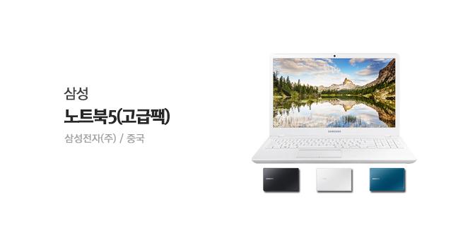 삼성노트북5(고급팩)