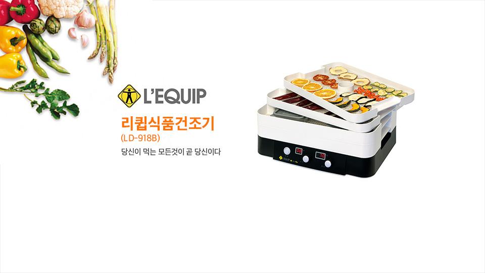 리큅 식품건조기 (LD-918B)