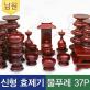 남원 고급 효제기(신형)물푸레37P세트+지방쓰기증정 /제기세트/남원제기/남원목기