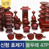 남원 고급 효제기(신형)물푸레47P세트+지방쓰기증정 /제기세트/남원제기/남원목기
