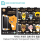 (무료배송)[S2B]카카오 프렌즈 강화유리/갤럭시노트7/아이폰6[라이언]
