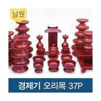 남원 고급 경제기 오리목37P세트+지방쓰기증정 /제기세트/남원제기/남원목기