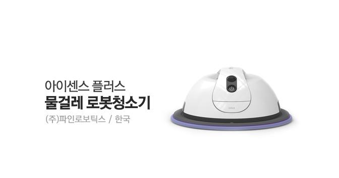 아이센스 플러스 로봇청소기+무료체험