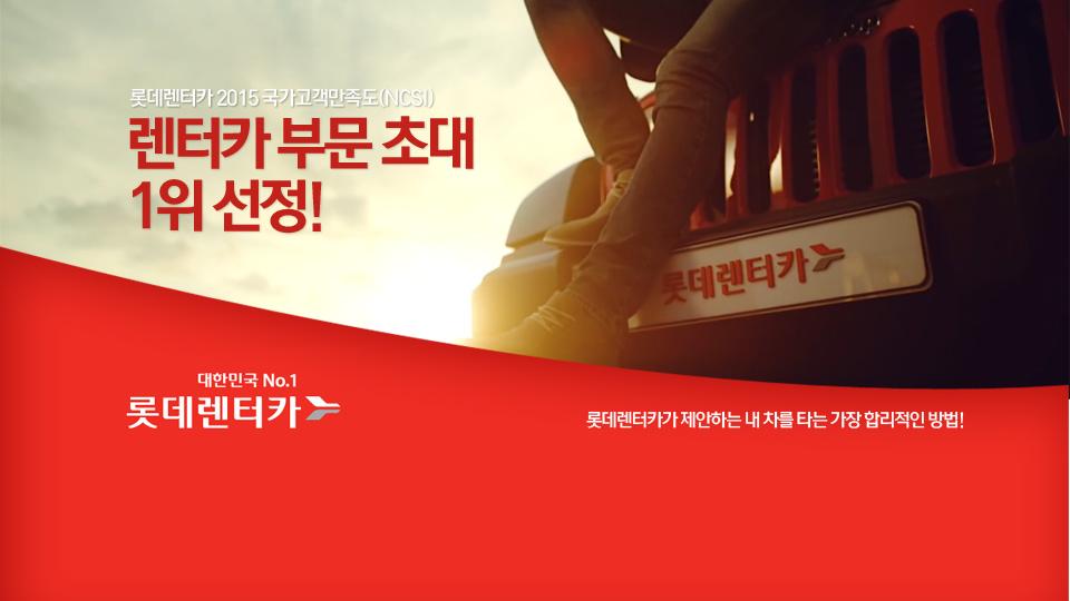 (TV) 롯데렌터카_신차장기 3월조건