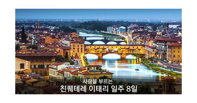 추석 황금 연휴 날짜 포함, 이태리 핵심일주 8일