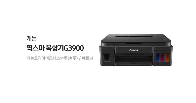 캐논 픽스마 복합기 G3900