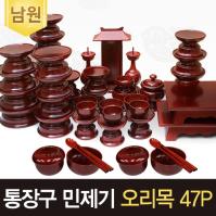남원고급 원목 통장구 민제기47p세트+지방쓰기증정 /제기세트/남원제기/남원목기