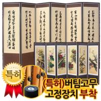 양면 6폭 추사 김정희 황토비단 +고화 화조도 6폭병풍 + (특허)버팀고무 고정장치증정