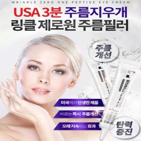 링클제로원 주름개선기능성 아이크림 Made in USA