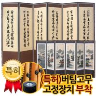 양면 6폭 추사 김정희 황토비단 +고화 산수화 6폭병풍 + (특허)버팀고무 고정장치증정