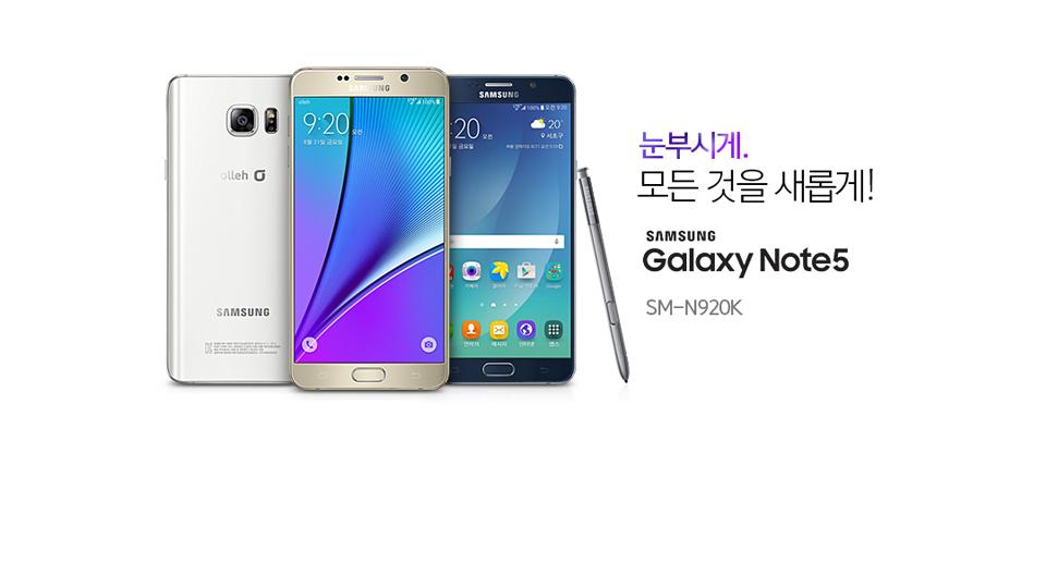 삼성 갤럭시 노트5 (SM-N920K 64G)_kt최대지원금+사은품4종