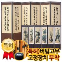 양면 6폭 추사 김정희 황토비단 +고화 묵화도 6폭병풍 + (특허)버팀고무 고정장치증정