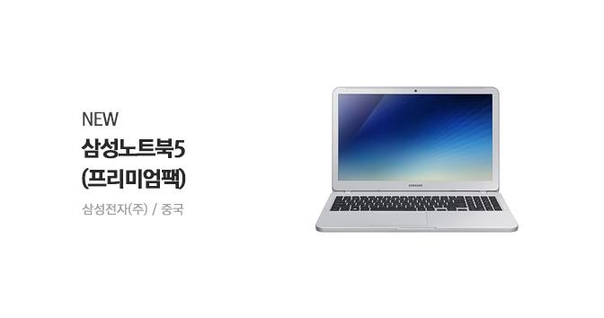 NEW 삼성노트북5(프리미엄팩)