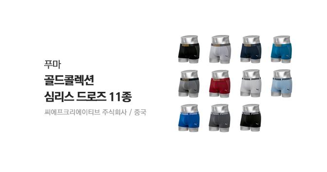 (상품평시 1종더)푸마 골드콜렉션 심리스 드로즈 11종