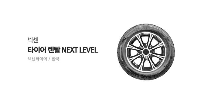 넥센 타이어 NEXT LEVEL (계약 전 고객 겨울차량관리 6종set)