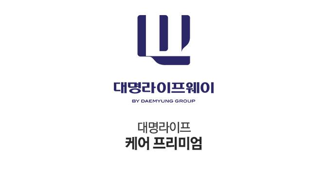 대명 라이프 케어 프리미엄+삼성가전or한샘리클라이너