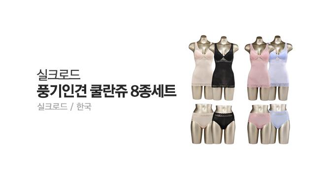 2017 풍기인견 쿨란쥬 8종세트