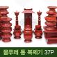 물푸레 통 복제기 37p세트+지방쓰기증정 /제기세트