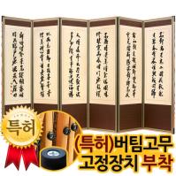 황토색추사김정희비단6폭병풍+(특허)버팀고무고정장치증정/병풍/제사용병풍