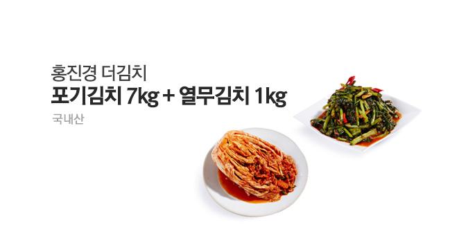 홍진경 더김치 총 8kg (포기+열무)