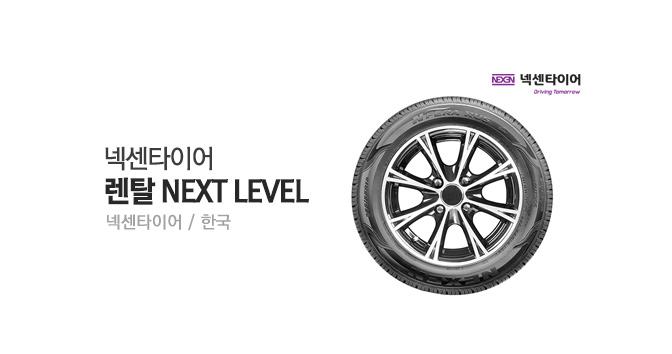 넥센 타이어 렌탈 NEXT LEVEL