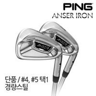 [삼양_핑 정품] PING ANSER 앤서 남성용 경량스틸 단품아이언