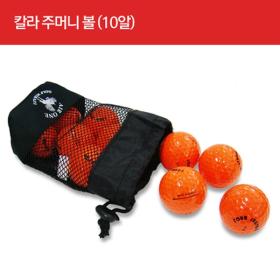 [JWINC] 포시즌 칼라 주머니볼 [10알]