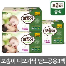 2016 보솜이 디오가닉 밴드형 공용 신생아(60매)/소형(54매)/중형(46매)/대형(40매)/특대형(36매) x 3팩
