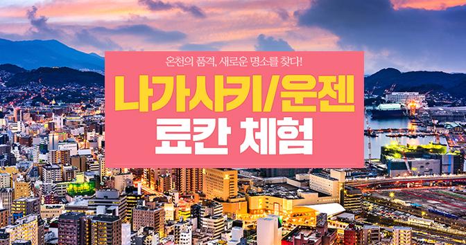 [399,000원 ~] 숨겨진 보석, 힐링 큐슈 2박 3일