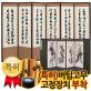 추사 김정희 진주 고화 6폭병풍(묵화)+(특허)버팀고무 고정장치증정