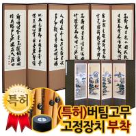 추사 김정희 진주 고화 6폭병풍(산수)+(특허)버팀고무 고정장치증정