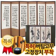 반야심경 진주 고화 6폭병풍(묵화)+(특허)버팀고무 고정장치증정