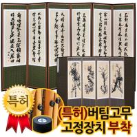 고급 전통문양 추사김정희 6폭 제사용병풍+(특허)버팀고무고정장치 증정