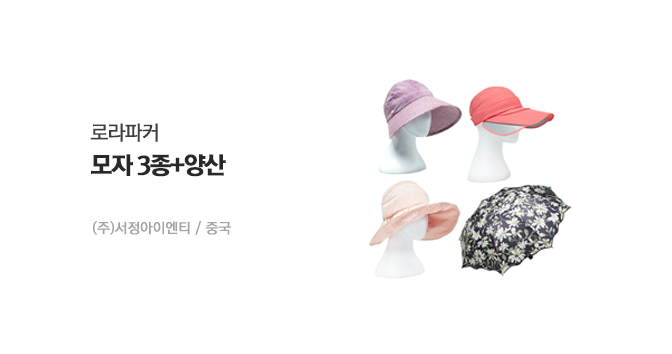 로라파커 모자 3종+양우산