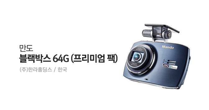 만도 블랙박스 GF200 슈퍼 FULL HD 64G 프리미엄팩 (단독특가)