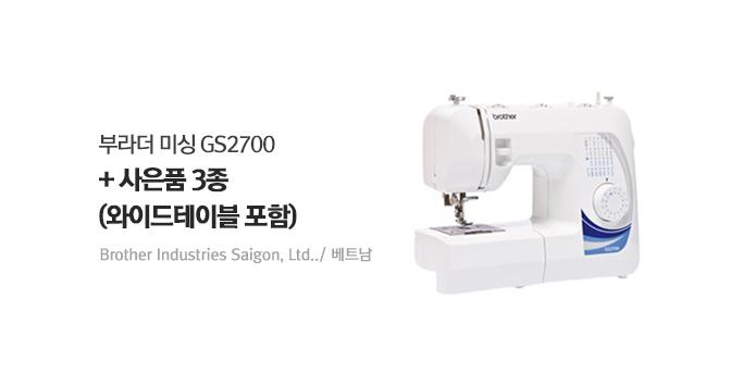 부라더 미싱 GS2700 + 사은품 3종(와이드테이블 포함)