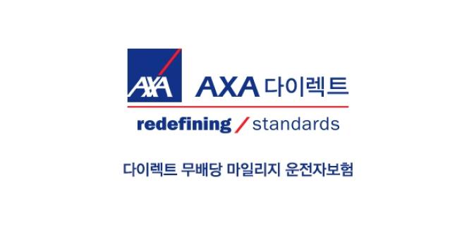 AXA 다이렉트 운전자보험