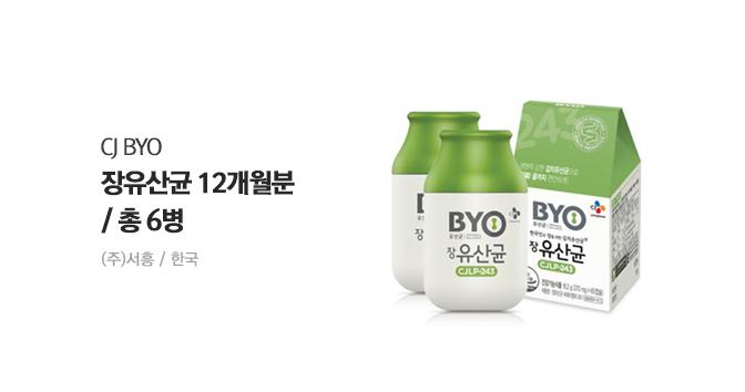 CJ BYO 장유산균 총 6병 (12개월분)