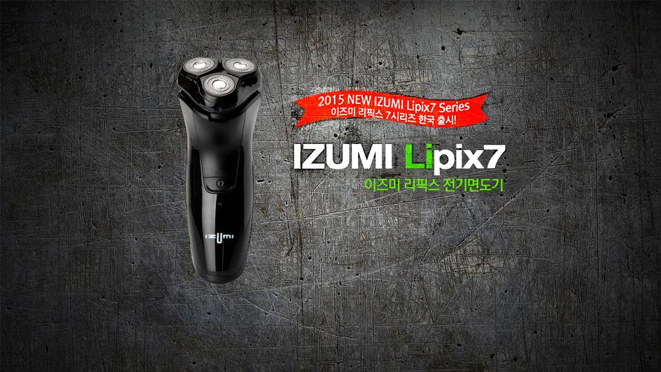 (5만원 할인)이즈미 전기면도기(IKR-2100)+코털정리기