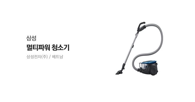삼성 멀티파워 청소기