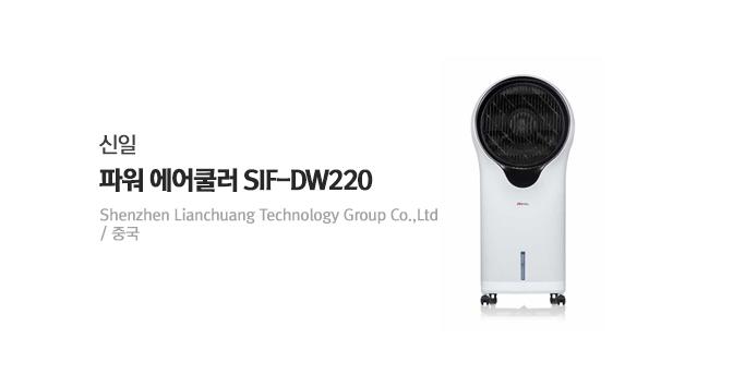 (SALE)신일 파워 에어쿨러 SIF-DW220