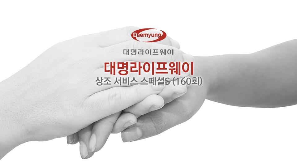 대명라이프웨이 상조 서비스_삼성가전결합