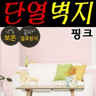 [이오스트]단열벽지 접착식 핑크(100cmx250cm)