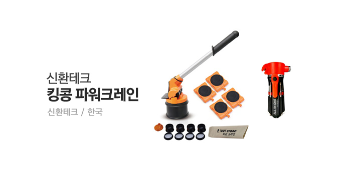 ★일본직수입정품★ 킹콩 파워크레인 (사은품:올인원 공구세트)