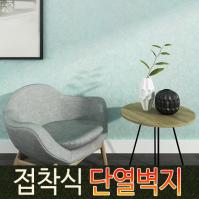 [이오스트]단열벽지 접착식 체크 민트(100cmx250cm)