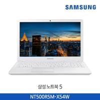 삼성직배송/설치 노트북 5 NT500R5M-X54W (윈10/ Core i5 7200U/ 8G/ SSD128G/39.6cm FHD)