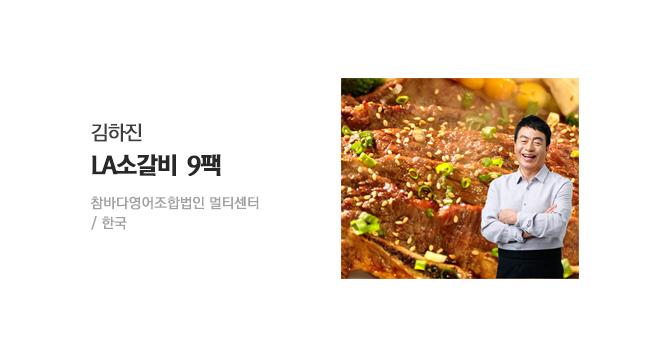 김하진 LA소갈비_9팩(추석프로모션대상)