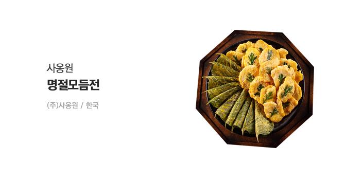 사옹원 명절모듬전(추석프로모션상품)